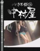 女子トイレ盗撮 某ファミレス編 vol.37