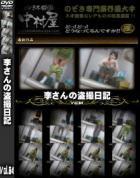 李さんの盗撮日記公開! Vol.04