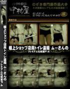 極上ショップ店員トイレ盗撮 ムーさんの プレミアム化粧室 vol.4