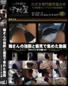 投稿作品 雅さんの独断と偏見で集めた動画集 teenパンチラ編 Vol.01