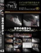 世界の射窓から ステーション編 Vol.38 画質格段にUP!!