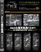 Aquaな露天風呂 Vol.871 潜入盗撮露天風呂七判湯 其の七