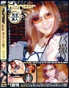 Hunter 素人ナンパ撮り FILE 04 マリコ