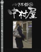 綺麗なモデルさんのスカート捲っちゃおう!! vol06