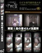 解禁 海の家4カメ洗面所 Vol.47