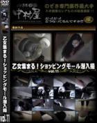 乙女集まる!ショッピングモール潜入撮 Vol.11