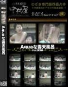 Aquaな露天風呂 Vol.936