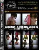 DoctorーX元医者による反抗 私は元医者です。vol.69
