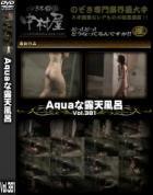 Aquaな露天風呂 Vol.381