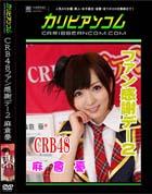 CRB48ファン感謝デー2 麻倉憂