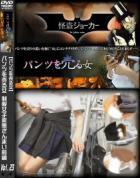 パンツを売る女 制服女子変態ざんまい 前編 Vol.23