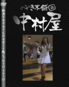綺麗なモデルさんのスカート捲っちゃおう!! vol07