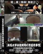 有名大学休憩時間の洗面所事情 Vol.15