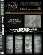 Aquaな露天風呂 Vol.869 潜入盗撮露天風呂五判湯 其の参