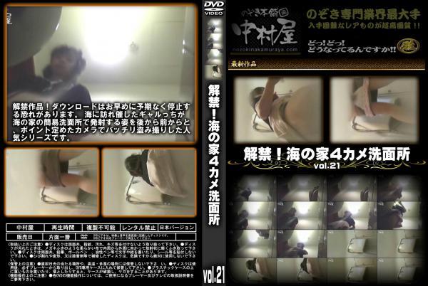 解禁 海の家4カメ洗面所 Vol.21 表紙画像3