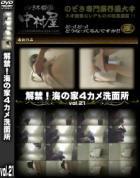 解禁 海の家4カメ洗面所 Vol.21
