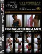 DoctorーX元医者による反抗 私は元医者です。 Vol.37