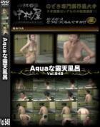 Aquaな露天風呂 Vol.949
