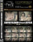 高画質露天風呂観察のAquaな露天風呂Vol.12