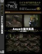 Aquaな露天風呂 Vol.380