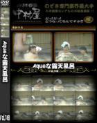 露天風呂盗撮のAqu●ri●mな露天風呂 Vol.749