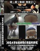 有名大学休憩時間の洗面所事情 Vol.16 お尻フリフリ!