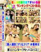 【個人撮影】マリ&ユリア 水着美女2人とお酒の勢いで生ハメ!中出し!その1