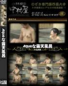 露天風呂盗撮のAqu●ri●mな露天風呂 Vol.858