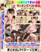 【個人撮影】神乳☆S級パイパン美女「一番奥まで」ちんぽ咥えて幼膣口からまん汁垂らして