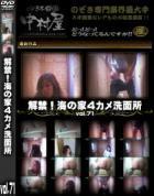 解禁 海の家4カメ洗面所 Vol.71