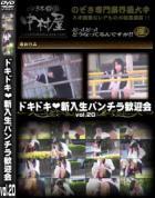 ドキドキ新入生パンチラ歓迎会 Vol.20