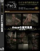 Aquaな露天風呂 Vol.379