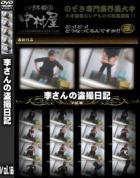 李さんの盗撮日記公開 Vol.16