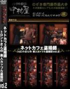 ネットカフェ盗撮師トロントさんの 素人カップル盗撮記 Vol.2