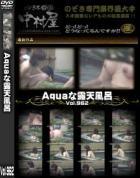 Aquaな露天風呂 Vol.962