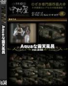 Aquaな露天風呂 Vol.348