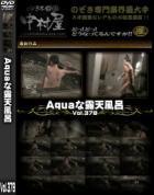 Aquaな露天風呂 Vol.378