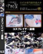【個人撮影】美人コスプレイヤー盗撮 File19