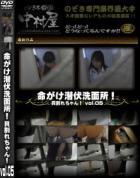 命がけ潜伏洗面所! 貝割れちゃん! Vol.05