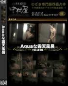 Aquaな露天風呂 Vol.349