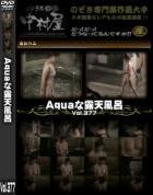 Aquaな露天風呂 Vol.377