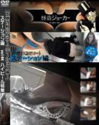 【世界の射窓から〜ステーション編〜】ステーション編 vol.44 ハイヒール特集