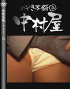 密室盗撮 vol.02