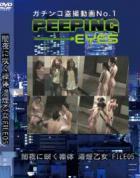 闇夜に咲く裸体 湯煙乙女 FILE05