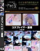 【個人撮影】美人コスプレイヤー盗撮 File20
