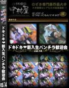 ドキドキ新入生パンチラ歓迎会 Vol.14