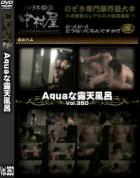 Aquaな露天風呂 Vol.350