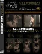 Aquaな露天風呂 Vol.376