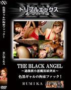 トリプルエックス THE BLACK ANGEL 色黒ギャルの拘束ファック! RUMIKA