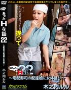 ほんとにあったHな話 22 〜宅配寿司の配達娘に女体盛り〜 木之内ルル